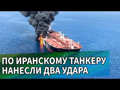 Атака в Красном море на Иранский танкер!