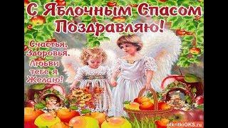 Открытка ЯБЛОЧНЫЙ СПАС!!! Душевное поздравление!  19 августа!