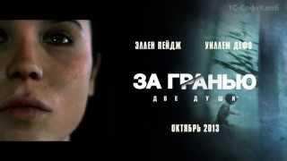 «За гранью: Две души» - русский трейлер