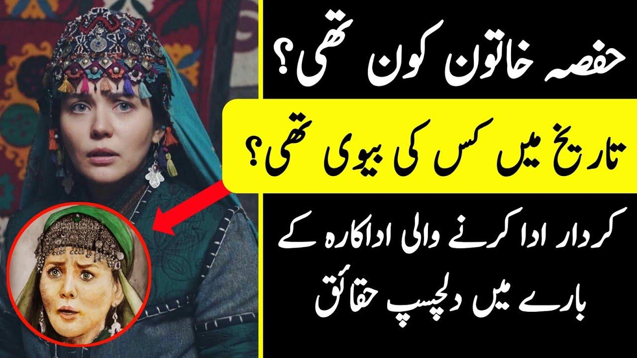 Diriliş Ertuğrul || Real Story of Hafsa Hatun||Burçin Abdullah