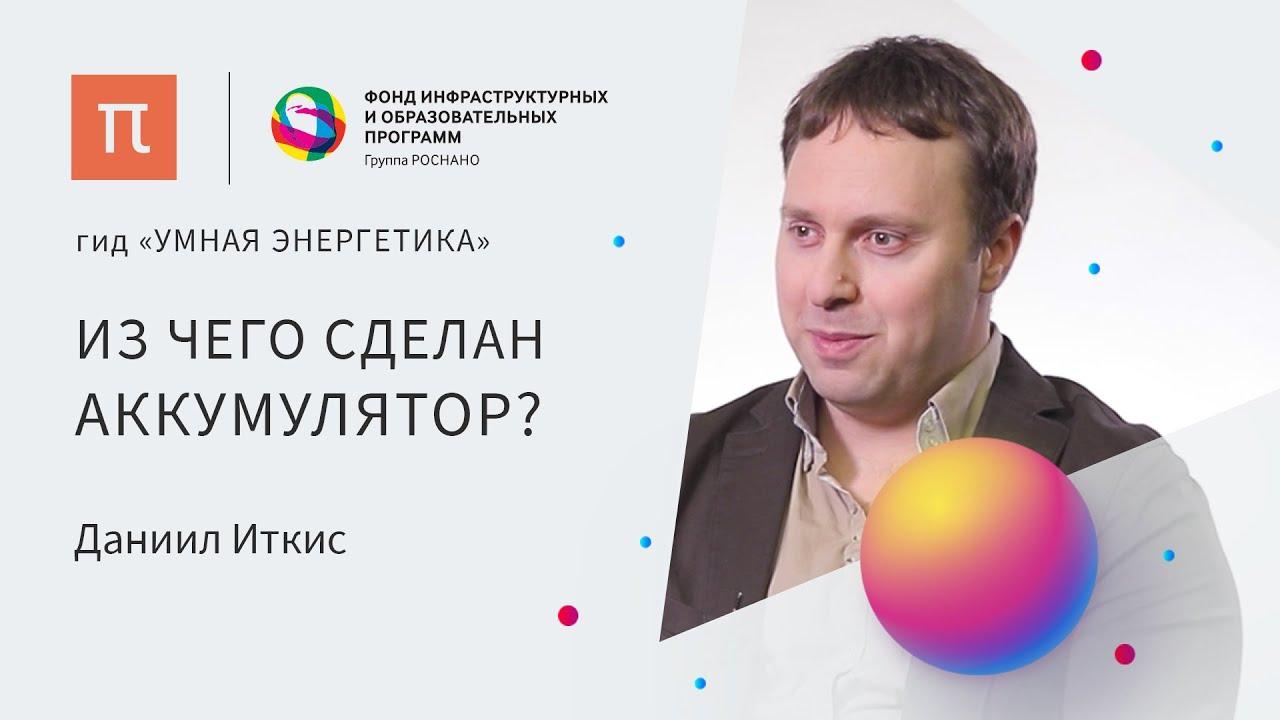 Химия аккумуляторов — Даниил Иткис / ПостНаука