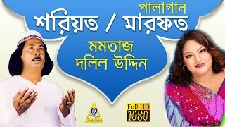 pala Gaan | Shoriyot Marofot | Momotaz Dolil Uddin | পালাগান শরিয়ত মারফত | মমতাজ ও দলিল উদ্দিন