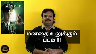 The Green Mile (1999) Hollywood Movie Review in Tamil | Filmi craft