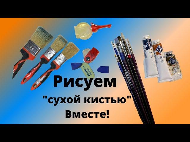 О материалах рисования
