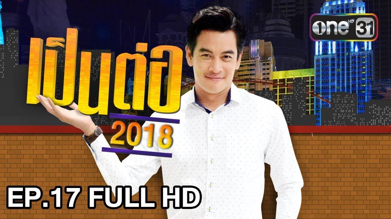 เป็นต่อ 2018 | EP. 17 FULL HD