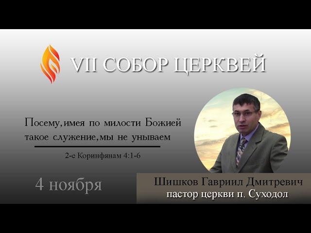 VII Собор церквей/Имея по милости Божией/Шишков Г.Д.