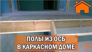 Kd.i: Полы из осб в каркасном доме, устройство.(, 2016-06-03T20:05:23.000Z)