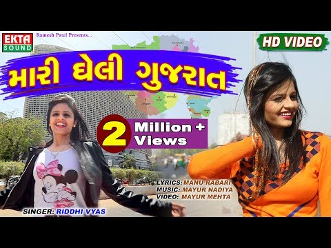 Mari Gheli Gujarat || Riddhi Vyas || Full HD Video || New Gujarati Song || Ekta Sound