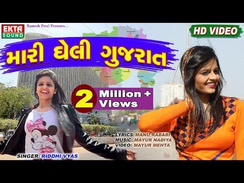 Mari Gheli Gujarat || Riddhi Vyas || Full HD Video || New Gujarati Song || Ekta Sound