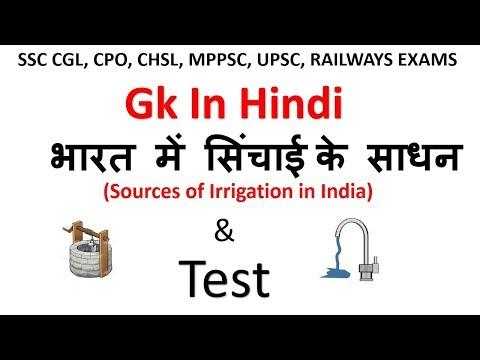 Indian Agricultural | Sources of Irrigation in India |भारत में सिंचाई के साधन
