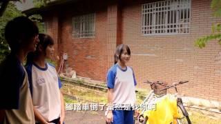 彰化縣和美高中國中部 畢業微電影-霸×凌