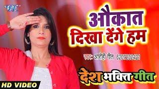 आगया 2020 का सुपरहिट देश भक्ति गीत | Aukat Dikha Denge Hum | #Aarohi Geet | Desh Bhakti Songs