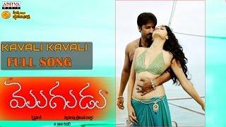 Mogudu Telugu Movie || Kavali Kavali Full Song || Gopichand, Tapasee