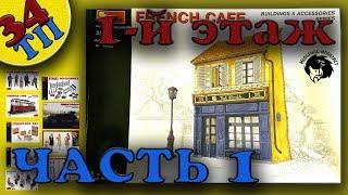 """Интерьер для """"French Cafe"""". 1-й этаж. Часть 1. Стендовый моделизм"""