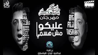 مهرجان مش هسمي عليكو -  فيلو و شاعر الغيه   الدخلاويه
