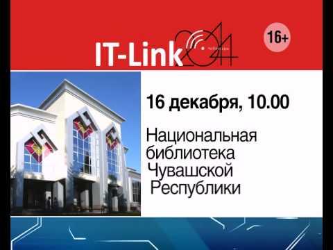 IT-link forum 2014