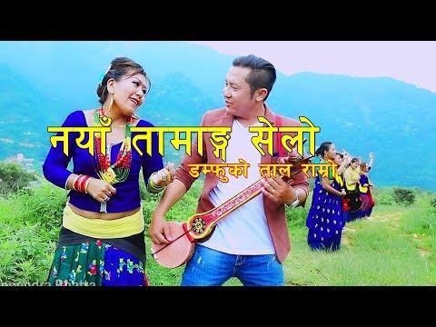 New Tamang Selo Song 2018 - डम्फुको ताल राम्रो - Saman Sanjib Tamang - Tamang Selo Song 2075/2018