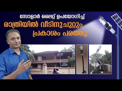4 സോളാർ ലൈറ്റുകൾ ഉപയോഗിച്ചു വീടിനു ചുറ്റും പ്രകാശം നൽകുന്ന രീതി. | Solar Lights around the House
