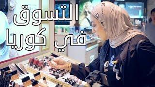 فلوق التسوق في كوريا الجنوبية رحنا كذا مكان shopping in south korea vlog