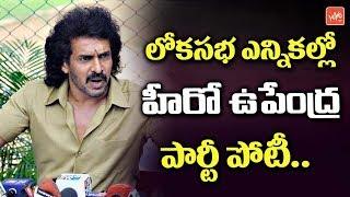 Kannada Actor Upendra to Contest in Lok Sabha Election 2019 | Karnataka | MP Elections | YOYO TV