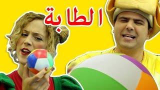 Ball Song - اغنية طب طب الطابة - فوزي موزي وتوتي