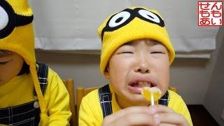 ミニオンのキャンディをたべるせんももあい MINIONS POPPING CANDY thumbnail