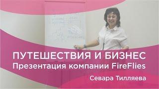 Путешествия и бизнес (Презентация компании FireFlies / Севара Тилляева ) .21.04.16