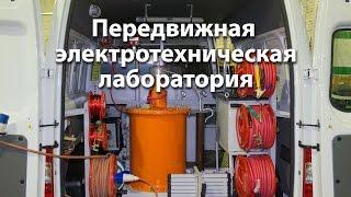 Переоборудование фургона в передвижную электротехническую лабораторию(http://msbus.ru/view.php?id=38 - процесс переоборудования грузового фургона в передвижную электротехническую лаборатор..., 2015-01-08T15:55:04.000Z)