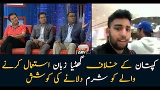 An attempt to shame a person using foul language against Captain Sarfaraz
