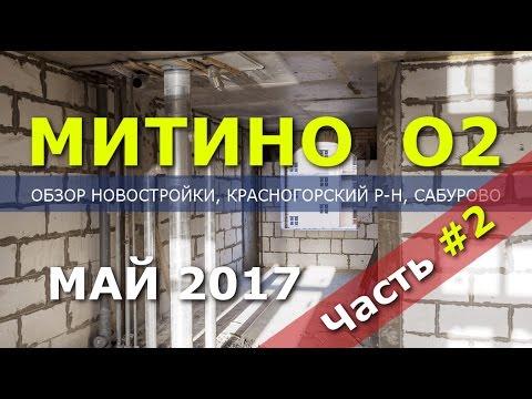 Где в Москве самые дешевые новостройки :: Городская