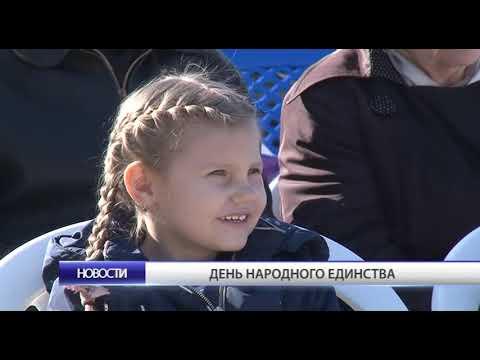 В Тимашевске отметили День народного единства