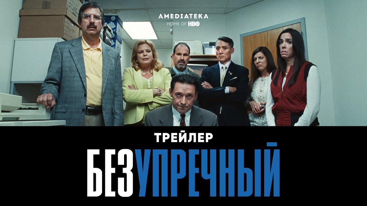Безупречный | Фильм с Хью Джекманом | Тизер-трейлер (2020)