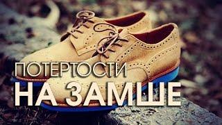 Как восстановить замшевую обувь и убрать потертости(Смотрите также совет