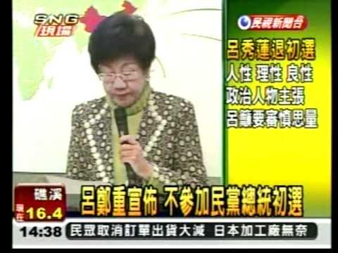 20110322呂秀蓮宣布退出總統初選 辭去中執委並發表四點聲明民視新聞