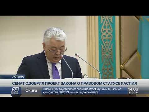 Парламент ратифицировал Конвенцию о правовом статусе Каспийского моря