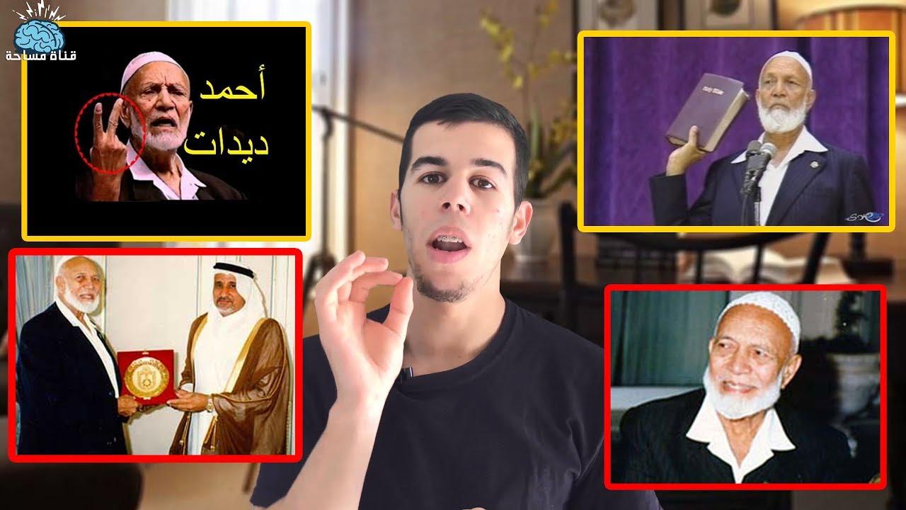 أحمد ديدات | الرجل الذي غير العصر والقرن 21 بكتاب متعفن فقط | #شخصيات