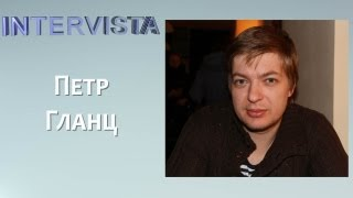 Intervista - Петр Гланц