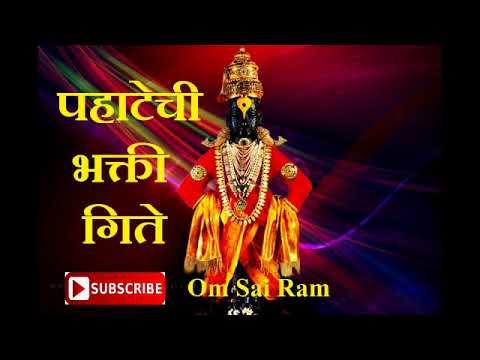 Pahatechi Bhakti Geete | पहाटेची भक्ती गिते | Top Bhakti geete