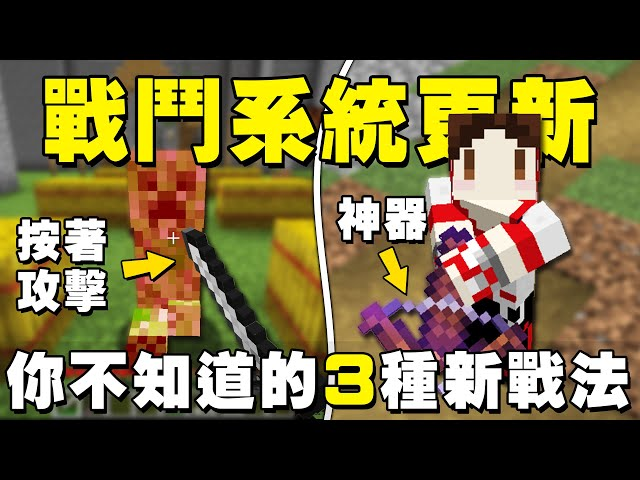 Minecraft 戰鬥 PVP 更新:冷卻時間、盾牌強化、斧頭新附魔 ※PVE也適用