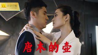 【1080P Full Movie】《唐木的壶》父子隔阂的尽头也是生命的尽头?(高文峰 / 袁忠远 / 杨叙唇)