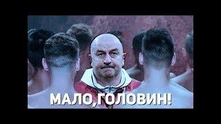 В поддержку сборной России на ЧМ 2018 КЛИП МАЛО, ГОЛОВИН