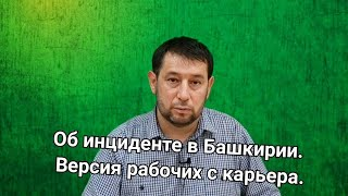 Недавний инцидент в Башкирии. Версия пострадавших рабочих карьера, выходцев из Чеченской Республики.