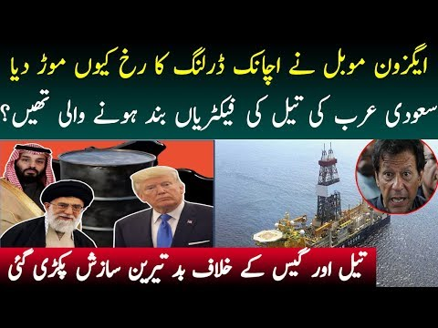 Big Revelations Regarding Oil and Gas Discovery From Karachi