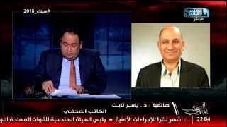 الكاتب الصحفي د.ياسر ثابت: بالأرقام #محمد_صلاح متفوق حتى عن #ميسي