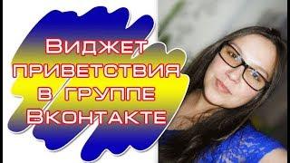 Виджет приветствия для группы в ВК/ Приложения Вконтакте/ Настройка виджетов.