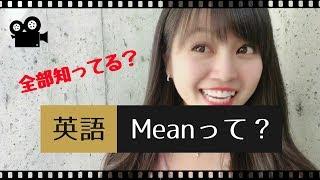インスタで人気の【日常で使う英語フレーズ】 英語で「Mean」って? ① Y...