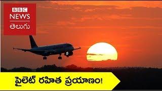 Pilotless plane: Do you travel on remote control plane? – BBC News Telugu