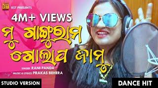 Mu Gangu Rama Golapa Jamu || New Item Damaka Song || Rani panda || Studio Version