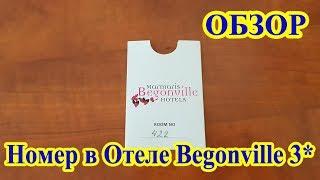 Отель Begonville 3* Marmaris. обзор номера