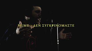 NUME - ΔΕ ΣΥΓΚΡΙΝΟΜΑΣΤΕ